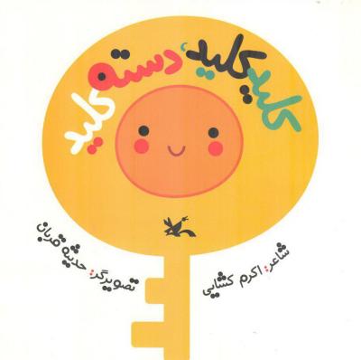 «کلیدکلید، دسته کلید» برای خردسالان منتشر شد