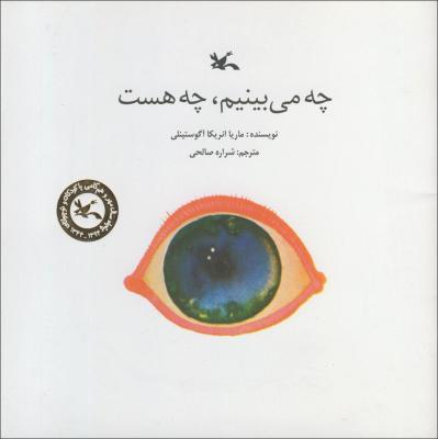 «چه میبینیم، چه هست» به چاپ جدید رسید