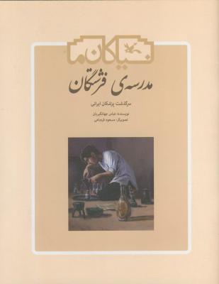 عباس جهانگیریان روایتگر «سرگذشت پزشکان ایرانی» شد