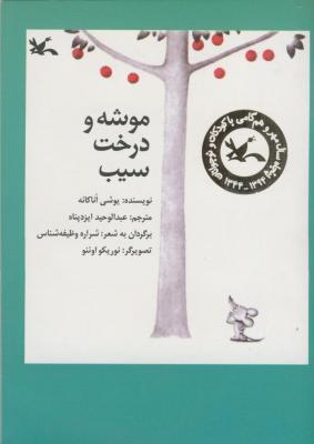 موش کوچک قهرمان یک کتاب کودک