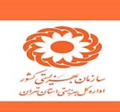 پرورشگاه وشیرخوارگاه محمودیه