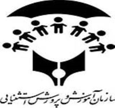 آموزشگاه  استثنایی  دولتی  پسرانه مکتب علی