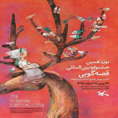دُخت ایران زمین