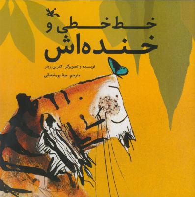 عرضه در نمایشگاه بینالمللی کتاب تهران؛