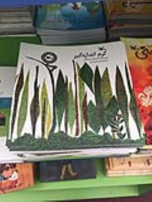 «کرم اندازهگیر» به نمایشگاه کتاب تهران آمد