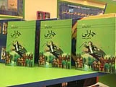 در نمایشگاه بینالمللی کتاب تهران عرضه میشود؛