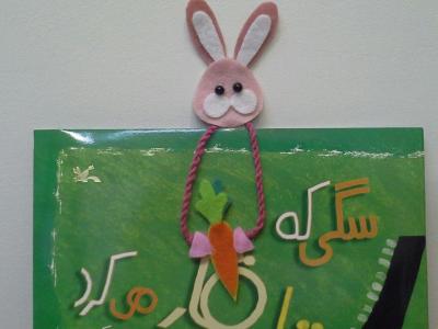 نشانه کتاب  خرگوشک