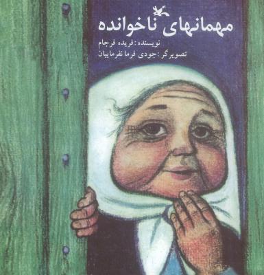51 سال با کودکان ایران؛