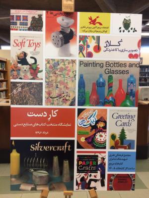 برپایی نمایشگاه کتابهای صنایع دستی در کتابخانه مرجع کانون