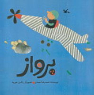 داستان «پرواز»، تازهترین کتاب احمدرضا احمدی منتشر شد