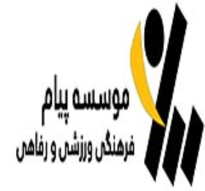 موسسهی فرهنگی، ورزشی و رفاهی پیام