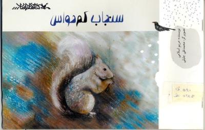 نقدی برکتاب سنجاب کم حواس نوشته ی مریم اسلامی