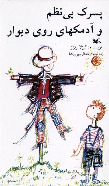 پسرک بی نظم و کت دکمه قرمزی اش (براساس کتاب پسرک بی نظم و آدمک های روی دیوار نوشته:گیزلا بونزلز و ترجمه: کمال بهروزنیا)
