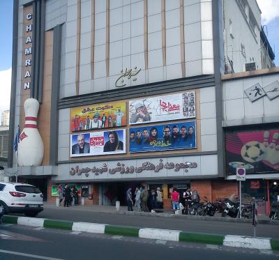 تئاتر عروسكی مجموعه شهید چمران