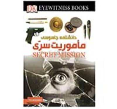 دانشنامهی جاسوسی مأموریت سرّی