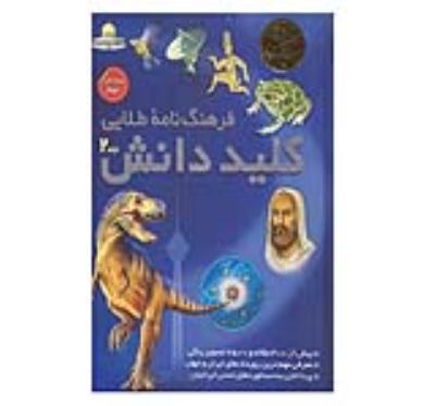 فرهنگنامهی طلایی کلید دانش (جلد دوم)