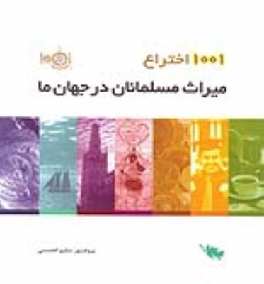 1001 اختراع ميراث مسلمانان در جهان ما