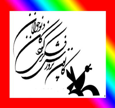 مرکز فرهنگی هنری ثابت باغملک