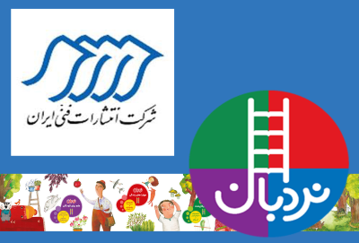 شرکت انتشارات فني ايران