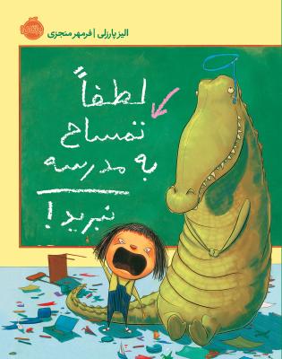 لطفا تمساح به مدرسه نبرید