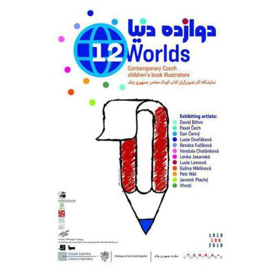 نمایشگاه آثار تصویرگران معاصر جمهوری چک در موزه گرافیک