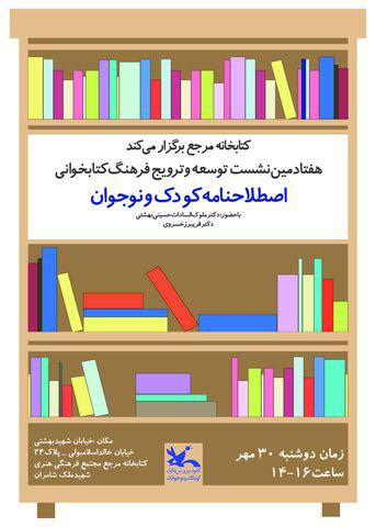 «اصطلاحنامه کودک و نوجوان» موضوع هفتادمین نشست کتابخانه مرجع کانون