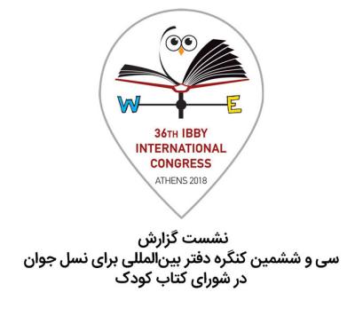 نشست گزارش سی و ششمین کنگره دفتر بینالمللی برای نسل جوان برگزار میشود