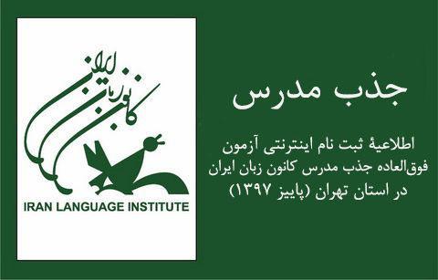 ثبتنام اینترنتی جذب مدرس کانون زبان ایران در تهران