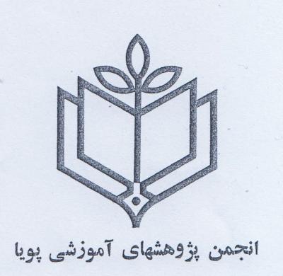 انجمن پژوهشهای آموزشی پویا