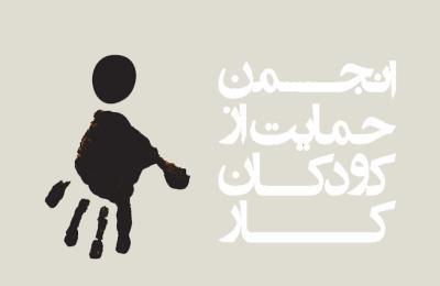 انجمن حمایت از کودکان کار