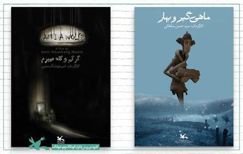 راهیابی پویانماییهای کانون در جشنواره فیلم کوتاه تهران