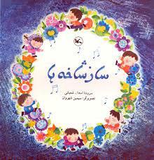 نقد کتاب ساز شاخه ها سروده اسد اله شعبانی