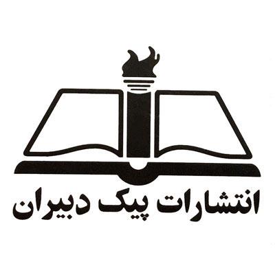 انتشارات پیک دبیران