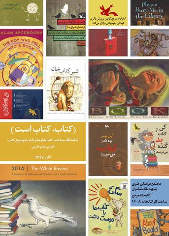 «کتاب، کتاب است» در کتابخانه مرجع کانون
