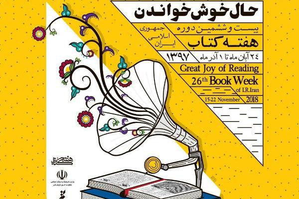 هزار کتابخانهی کانون، هفتهی کتاب را جشن میگیرند
