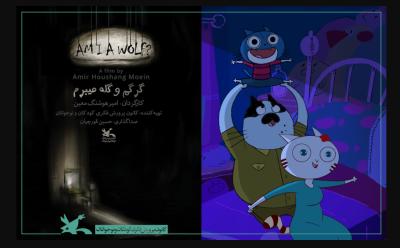 چهار جایزه برای کانون در جشن بزرگ انیمیشن ایران