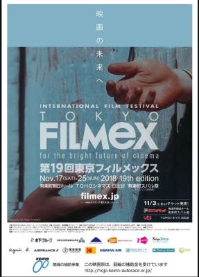 نمایش فیلمهای امیر نادری در جشنواره فیلم «توکیو فیلمکس»
