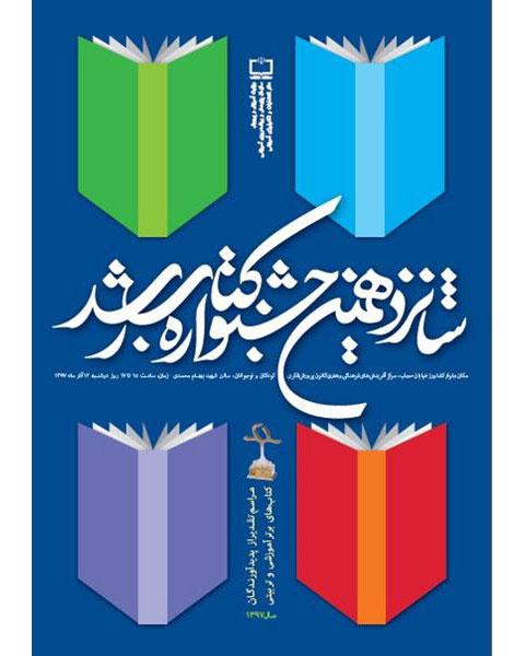 برندگان شانزدهمین جشنواره کتاب رشد اعلام شدند