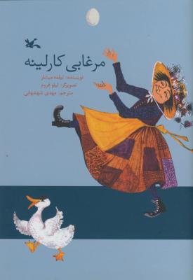 روایت کارلینه و مرغابیاش منتشر شد