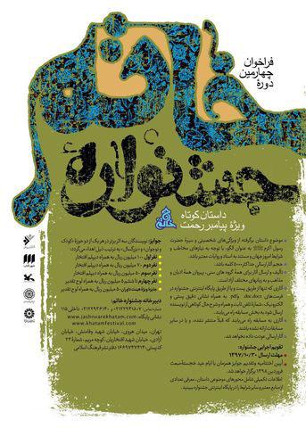 چهارمین جشنواره داستان کوتاه خاتم فراخوان داد