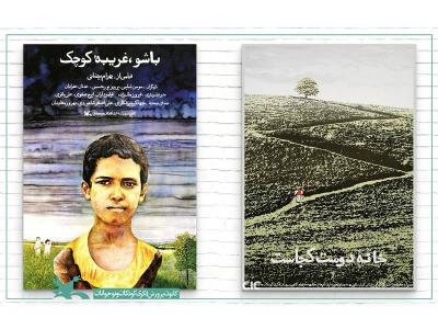 بهترین های ۴۰ سال سینمای کودک و نوجوان ایران