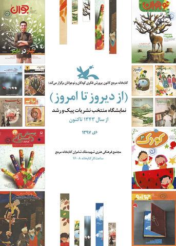 منتخب مجلات پیک و رشد در نمایشگاه کتابخانه مرجع کانون