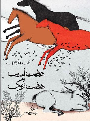 کتاب هفت اسب هفت رنگ برنده جایزه جزیره بنفش نامی