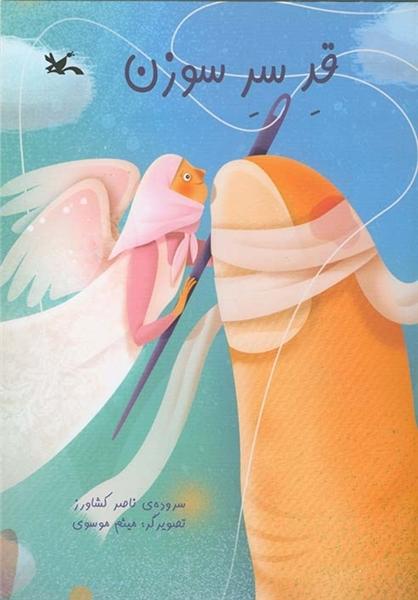 قدِ سرِ سوزن با ناصر کشاورز (بررسی مقایسه ای بسامد واژگان دو اثر از ناصرکشاورز )
