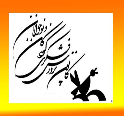 مرکز فرهنگی هنری  شماره 5 کرمان
