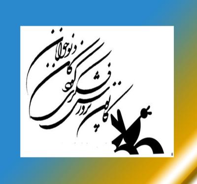 مرکز فرهنگی هنری خاتم
