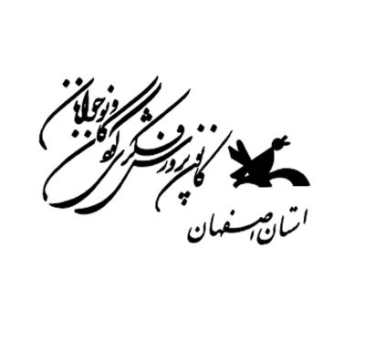 مرکز فرهنگی هنری شماره 4 اصفهان