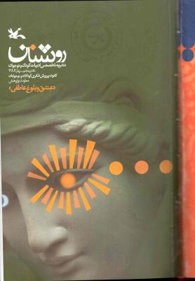 سرچشمه های فلسفی و اجتماعی عشق و نگاهی به مسائل فرد در آستانه بلوغ در ایران