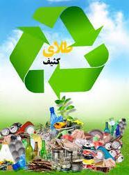 زباله و بازیافت