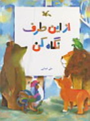یک کتاب کانون، برگزیدهی جشنوارهی غنیپور شد